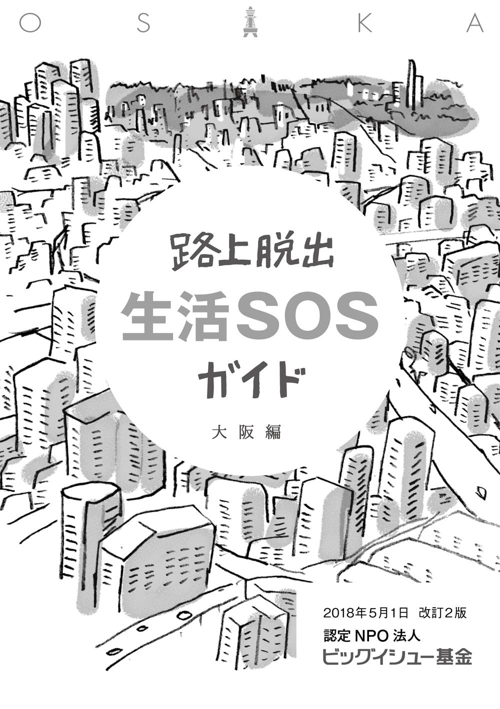 『路上脱出・生活SOSガイド』大阪編 改訂2版>