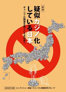 『新版 疑似カジノ化している日本―ギャンブル障害を乗りこえる社会へ』>