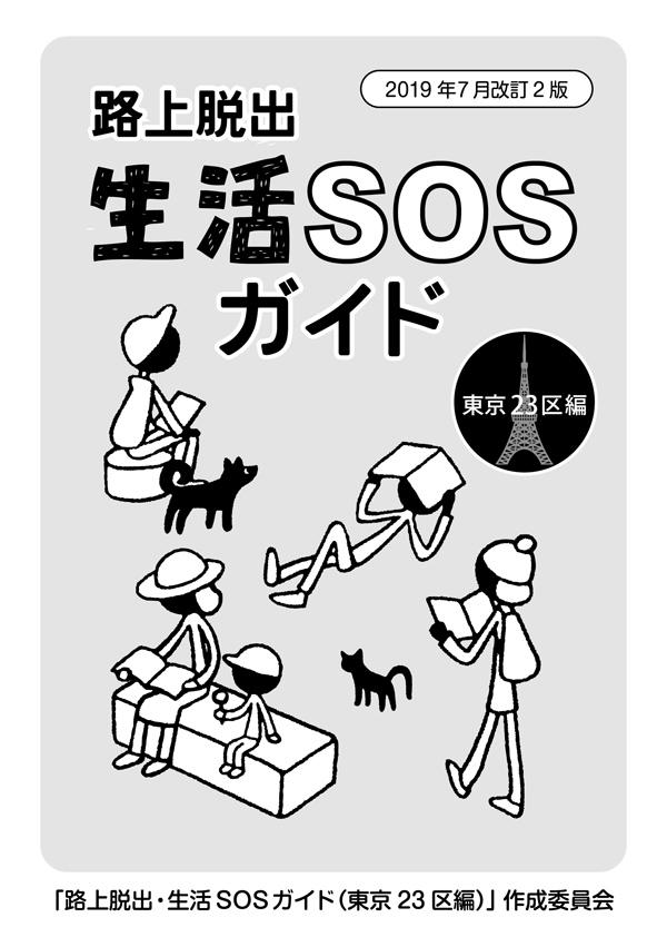 『路上脱出・生活SOS ガイド』東京23区編>